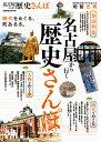 名古屋から行く歴史さんぽ 時代をめぐる、町あるき。 (ぴあMOOK中部)