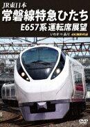 JR東日本 常磐線特急ひたち E657系 運転席展望 いわき ⇒ 品川 4K撮影作品