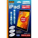 iPad mini用 ブルーライト気泡軽減反射防止フィルム