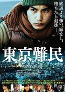 東京難民【Blu-ray】