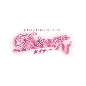 Diner ダイナー Blu-ray 通常版【Blu-ray】 [ 藤原竜也 ]