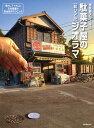 駄菓子屋の[超リアル]ジオラマ 懐かしアイテムと日本家屋の完全制作テクニック [ 情景師アラーキー ]
