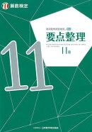 実用数学技能検定要点整理算数検定11級