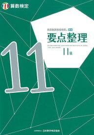 実用数学技能検定要点整理算数検定11級 [ 日本数学検定協会 ]