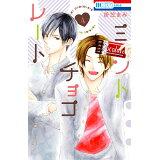 ミントチョコレート(4) (花とゆめコミックススペシャル LaLa)