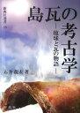 島瓦の考古学 琉球と瓦の物語 (新典社選書) [ 石井龍太 ]