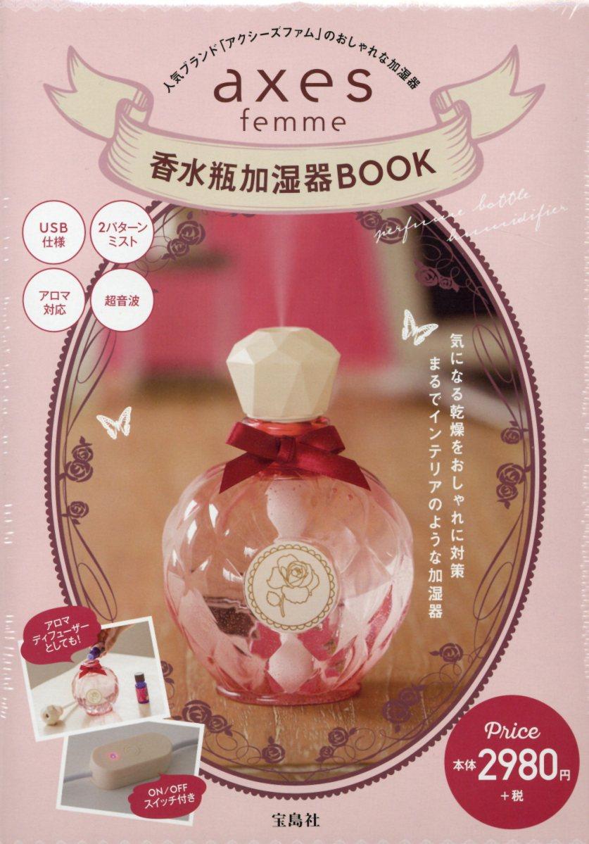 axes femme香水瓶加湿器BOOK ([バラエティ])