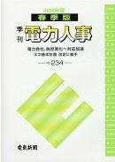季刊電力人事(No.234(2020年度春季)