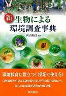 【バーゲン本】新生物による環境調査事典