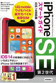 ゼロからはじめる iPhone SE 第2世代 スマートガイド iOS 14対応版 [ リンクアップ ]