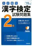本試験型 漢字検定2級試験問題集 '19年版