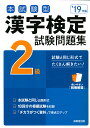 本試験型 漢字検定2級試験問題集 '19年版 [ 成美堂出版編集部 ]