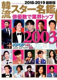 韓流スター名鑑(2018-2019最新版) 俳優数業界トップ2003名! (OAK MOOK)