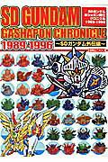 SDガンダムガシャポン戦士クロニクル1989-1996