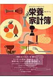 栄養家計簿 [ 香川芳子 編 ]