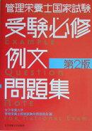 管理栄養士国家試験受験必修例文問題集第2版