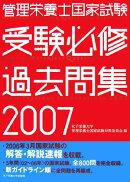 管理栄養士国家試験受験必修過去問集(2007)