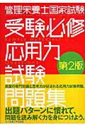 管理栄養士国家試験受験必修応用力試験問題集第2版