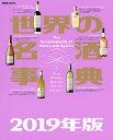世界の名酒事典 2019年版 (講談社 MOOK) [ 講談社 ]
