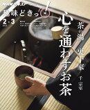 茶の湯 裏千家 心通わすお茶