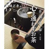 茶の湯裏千家心通わすお茶 (NHKテキスト NHK趣味どきっ! 2020年2月ー3月)