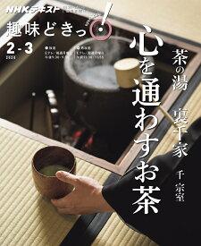 茶の湯 裏千家 心通わすお茶 (趣味どきっ!) [ 千 宗室 ]