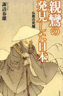 親鸞の発見した日本