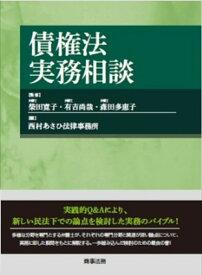 債権法実務相談 [ 柴田 寛子 ]
