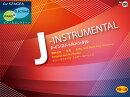 STAGEA ピアノ&エレクトーン Vol.20 (中級〜上級) J-インストゥルメンタル