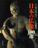 【バーゲン本】日本の仏像100選