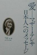 愛ーマザー・テレサ日本人へのメッセージ