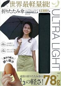 ULTRA LIGHT UMBRELLA BOOK 世界最軽量級! 折りたたみ傘