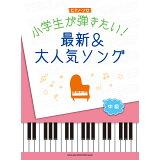 小学生が弾きたい!最新&大人気ソング (ピアノ・ソロ)