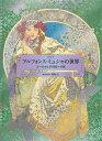 アルフォンス・ミュシャの世界 2つのおとぎの国への旅 [ アルフォンス・マリア・ミュシャ ]