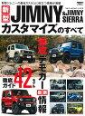 新型ジムニー&ジムニーシエラカスタマイズのすべて 速攻デモカー最新情報 (SAN-EI MOOK)