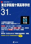 東北学院榴ケ岡高等学校(平成31年度)