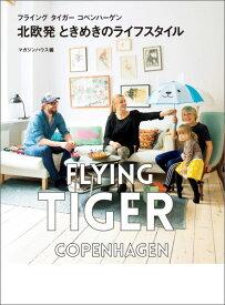 フライングタイガーコペンハーゲン 北欧発ときめきのライフスタイル フライングタイガーコペンハーゲン [ マガジンハウス ]