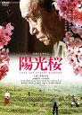 陽光桜 -YOKO THE CHERRY [ 笹野高史 ]