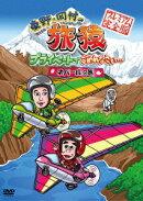 東野・岡村の旅猿 プライベートでごめんなさい… ネパールの旅 プレミアム完全版(仮)