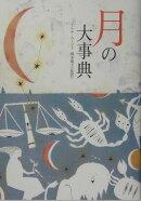 月の大事典