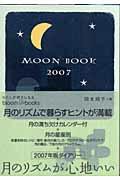 MOON BOOK(2007)