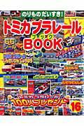 トミカプラレールbook(no.16)