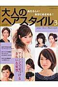 大人のヘアスタイル(3)