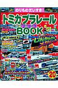 トミカプラレールbook(no.20)