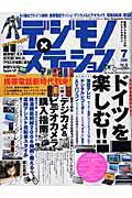 デジモノステーション(vol.52)
