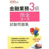 金融業務3級預金コース試験問題集(2020年度版)