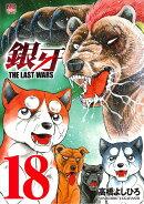銀牙THE LAST WARS(18)