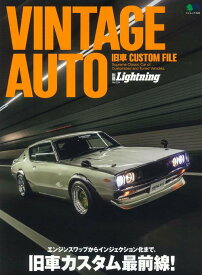 VINTAGE AUTO 旧車CUSTOM FILE (エイムック 別冊Lightning vol.224)