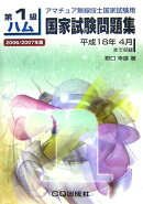 第1級ハム国家試験問題集(2006/2007年度)