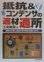 抵抗&コンデンサの適材適所 回路の仕様に最適な電子部品を選ぶために [ 三宅和司 ]